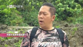 Download 【恆春】好家在恆春 在台灣的故事第880集20170725 Video