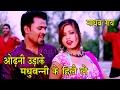 Download ओढ़नी उड़ाके मधुबनी के हिले ले | Madhav Rai Hits | Maithili Hit Video Song 2017| Video