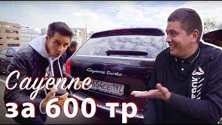 Download Porsche Cayenne за 600 тр для Гордея. Video