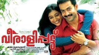 Download Veeralipattu 2007: Malayalam Full Movie   Prithviraj   Padmapriya   Jagathy   Sreekumar  Murali Video