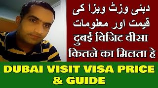 Download Dubai Visit Visa Price & Requirements Video