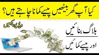 Download How to Make Money With Blogger For Beginners In Urdu | shb tutorials Video