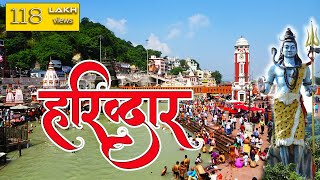 Download हरिद्वार सबसे पवित्र स्थल🙏 VISIT HARIDWAR 🕉️ THE HOLI CITY With Arvind Chavan। IndiaTravelVideos Video