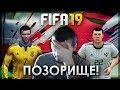 Download СБОРНАЯ РОССИИ И УКРАИНЫ В FIFA 19 | ПОЗОРИЩЕ !!! Video