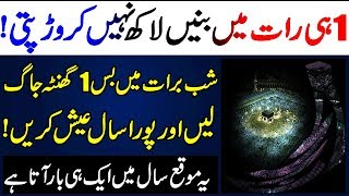 Download Shab e Barat Special Wazifa To Become Rich/Dolat Mand Banne Ka Wazifa/Rizq/Qarz/Job/Islamic Wazaif Video