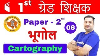 Download 10:00 PM - 1st Grade Teacher 2018 | Paper 2nd (Geography) by Rajendra Sir | Cartography Video