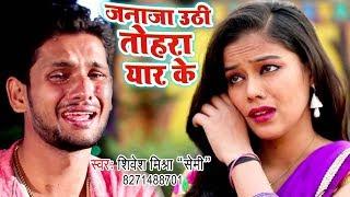 Download Superhit Sad Video Song 2018 - Shivesh Mishra Semi - Janaja Uthi Tohara Yaar Ke - Bhojpuri Sad Songs Video