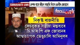 Download AIUDF MLA Aminul Islam insults CRPF bravehearts Video