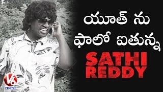 Download Bithiri Sathi As Arjun Reddy | Sathi On Youth Addiction To Movies | Teenmaar News | V6 News Video