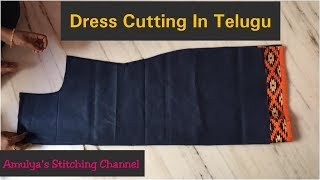 Download #7/Dress Cutting తెలుగులో చూడండి/simple kurti cutting/Chudidhar Cutting/Salwar Khameez Cuttingమీకోసం Video