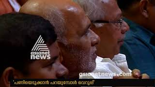 Download Minister G Sudhakaran's Advice to Registration Department staff's Video