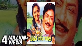 Download Mudhal Mariyathai | Sivaji Ganesan | Ilaiyaraja | Bharathiraja | Super Hit Tamil Classic Movie Video