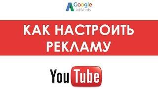 Download Реклама видео через AdWords в youtube Video