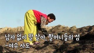 Download 질 좋은 해조류로 살아가는 여수 사도 할머니들 [섬섬썸] Video
