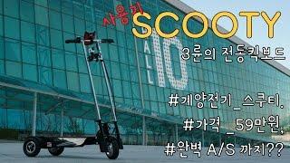 Download [포켓매거진] 한국 대기업에서 만든 전동킥보드, 계양전기의 스쿠티를 소개합니다. made in korea, Electric Kickboard. Keyang SCOOTY. Video