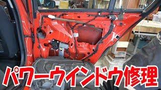 Download パワーウインドウの修理【12万円BMWのある生活】(320i E46) Video