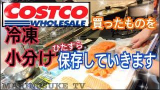 Download 【コストコ】買った物を冷凍保存していきます☆大変やけどこの一手間がまた楽しい!w Video