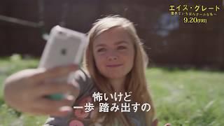 Download 【SNS時代の青春映画に感動の声続々!】『エイス・グレード 世界でいちばんクールな私へ』9/20公開! Video