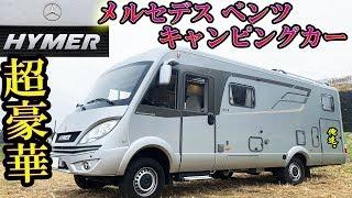 Download 【Mercedes-Benz】最高級キャンピングカーに泊まる!【〇千万円!?】 Video