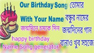 Download How to Make Happy Birthday Song with Name without app Video