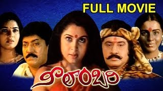Download Neelambari Full Length Telugu Moive || DVD Rip Video