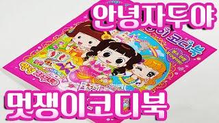 Download 안녕자두야 멋쟁이 코디 스티커북 장난감 Hello Jadoo Stylist Sticker book Toy Video