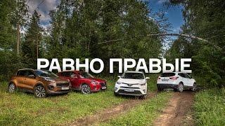 Download Тест-драйв Toyota RAV4, Mazda CX-5, Nissan Qashqai иKia Sportage Video