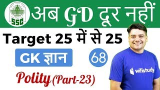 Download 9:00 PM - SSC GD 2018 | GK by Sandeep Sir | Polity Video