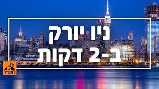 Download ניו יורק ב-2 דקות: המקומות שאסור לפספס בעיר Video