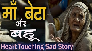 Download Heart Touching Videos (माँ बेटा बहू की) || Motivational Stories in Hindi || Life Changing Sad Video Video