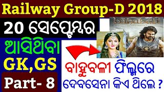 Download 20 September Railway Group D 2018 Questions Odia ! P-8 ! Group D 2018 Odia Questions !! Video