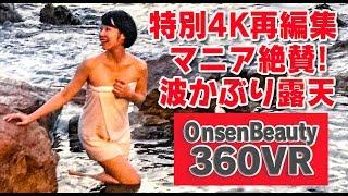 Download ★特別版(4K高画質)★【360VR温泉美人】 #22 白浜温泉 崎の湯 Video