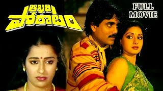 Download Aakhari Poratam Telugu Full Length Movie || Nagarjuna, Sridevi, Suhasini || Latest Telugu Movies Video