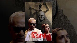 Download Chitrokar Video