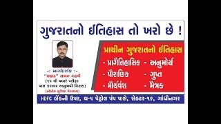 Download પ્રાચીન ગુજરાતનો ઈતિહાસ સંપૂર્ણ પરીક્ષાલક્ષી માહિતી ભાગ : 1 Video