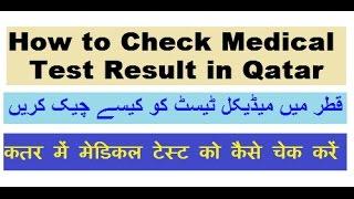 Download How to Check Medical Test Result in Qatar - कतर में मेडिकल टेस्ट को कैसे चेक करें Video
