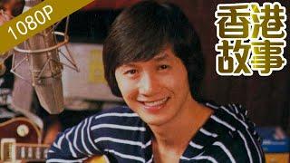 Download 【引領粵語歌的黃金時代——許冠傑】香港故事 粵語版 Video