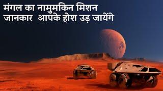 Download 😱 मंगल का नामुमकिन मिशन जानकर आपके होश उड़ जायेंगे Mars Rover Spirit & Opportunity Hindi Documentary Video