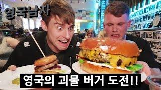 Download 4킬로 14,000칼로리 버거 도전!!! Video