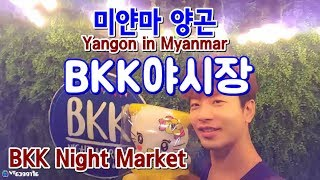 Download [미얀마]BKK 야시장,양곤,BKK Night market,Yangon,Myanmar Video