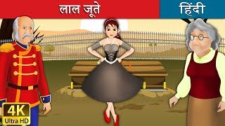 Download लाल जूते | Red Shoes in Hindi | Kahani | Hindi Fairy Tales Video