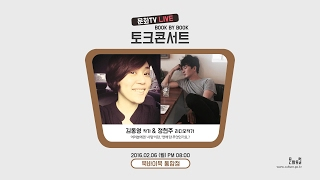 Download [문화TV] 북바이북 토크콘서트 - 김동영 & 정현주 Video