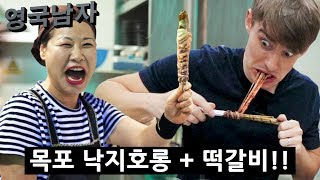 Download 낙지호롱 + 육회탕탕이를 처음 본 영국남자의 목포 맛집 먹방!! Video