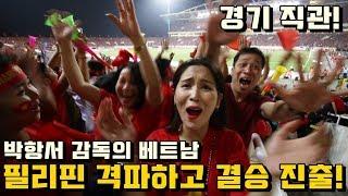 Download 베트남 vs 필리핀! 박항서 매직으로 10년만에 스즈키컵 결승 진출! 생생한 직관 반응! Video