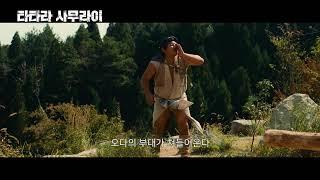 Download 타타라 사무라이 (자막판) - Trailer Video