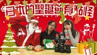 Download 惊奇日本:在日本聖誕節怎麼過?☆彡【外国人は見た!日本のクリスマス】ビックリ日本 Video
