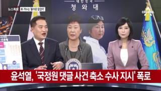 Download 윤석열 검사 특검팀 합류! 수사팀장 맡아 수사 지휘! Video