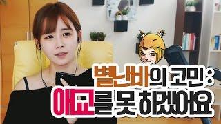 Download 김이브님♥편집자 별난바의 고민 : 애교를 못 부리겠어요 Video