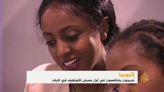 Download إثيوبيا.. خريجون يتنافسون في أول معرض للتوظيف بالبلاد Video