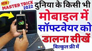 Download किसी भी मोबाइल में सॉफ्टवेयर चढ़ाना सीखें / Mobile Me Software Kese Dalte Hai in Hindi Video